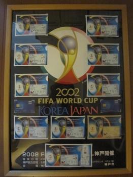 2002年は8試合観戦!
